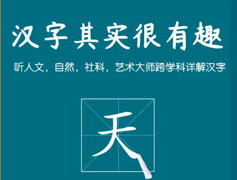 育娃必备:知鸦汉字课带你揭示200个汉字文化谜底