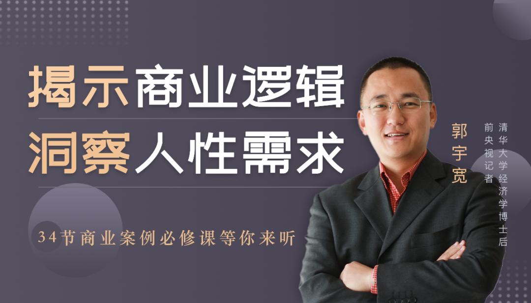 知鸦商业课:郭宇宽深度商业案例解析34讲