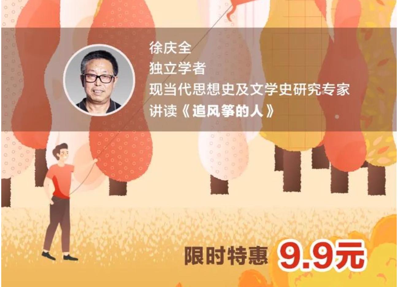 知鸦导读:徐庆全带您品读经典——《追风筝的人》