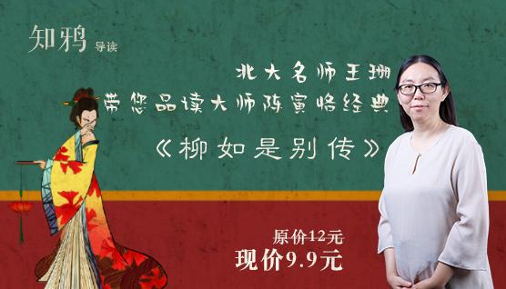 知鸦导读:北大名师王珊带您品读大师陈寅恪经典《柳如是别传》