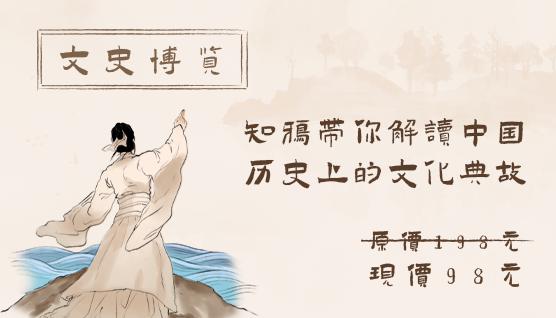 文史博览:知鸦带你解读中国历史上的文化典故